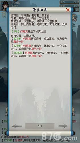 玄元剑仙图片