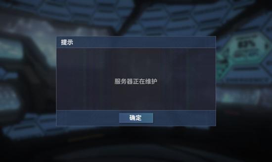 重装战姬服务器正在维护