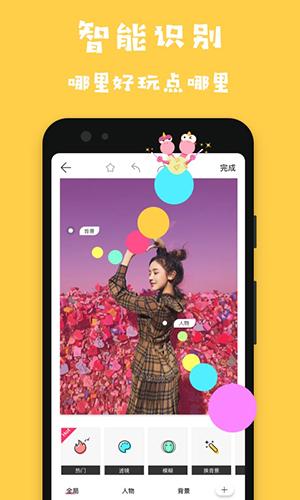 马卡龙玩图app手机版截图6