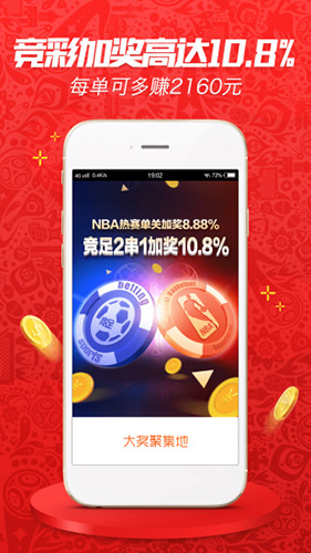 连中彩票app最新版本截图1