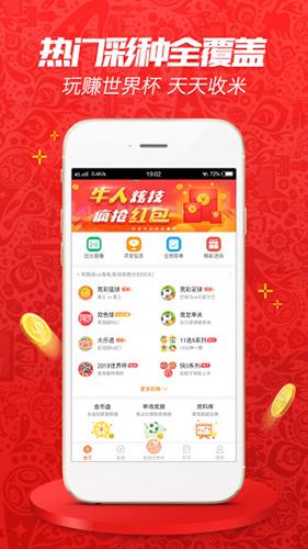 连中彩票app最新版本截图3