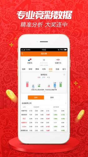 连中彩票app最新版本截图2