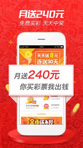 连中彩票app最新版本截图4