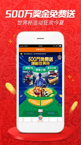 连中彩票app最新版本截图5