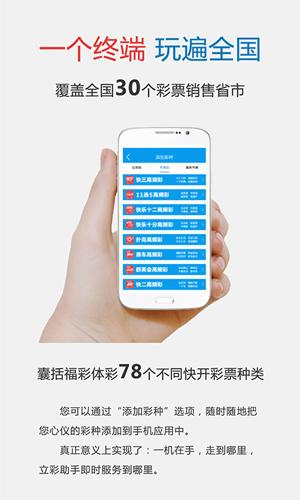 立彩助手app安卓版截图3
