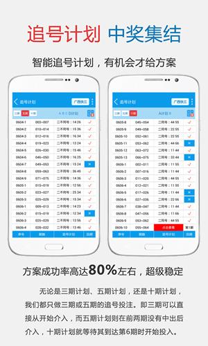 立彩助手app安卓版截图2