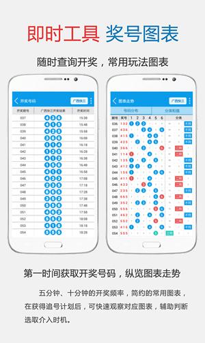 立彩助手app安卓版截图4