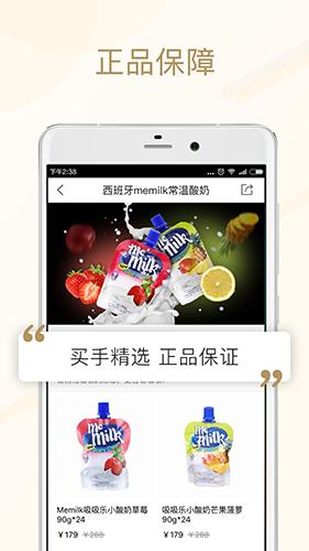 美食买手app截图3
