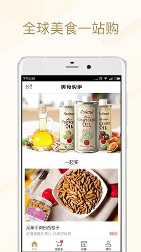 美食买手app截图4