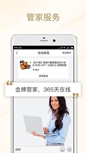 美食买手app截图5