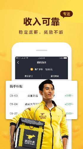 美团骑手app截图4