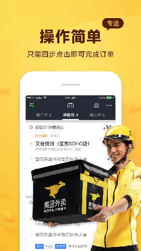 美团骑手app功能