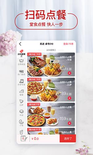 必胜客app截图3