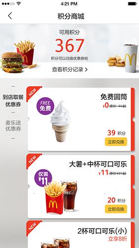 麦当劳Proapp截图1