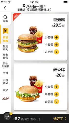 麦当劳Proapp功能