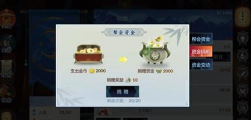 剑网3指尖江湖帮贡获得方法