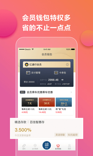 亿通行app截图4