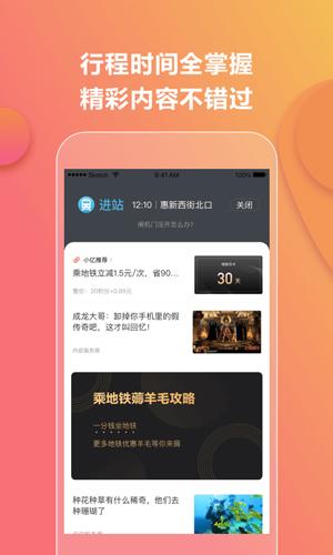 亿通行app截图5