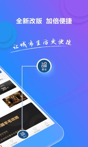亿通行app截图2
