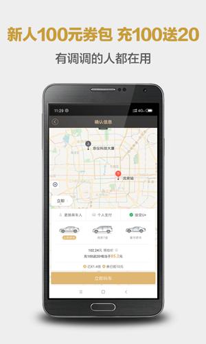 神州专车app截图2