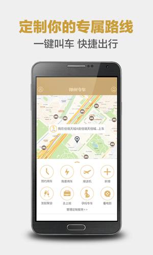 神州专车app截图4