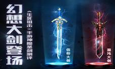 幻想大剑登场!《生死狙击》手游神魔圣剑测评