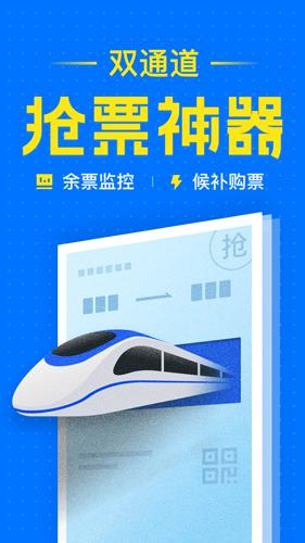 智行火车票app截图1
