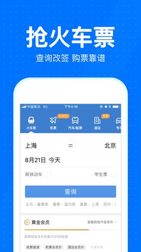 智行火车票app截图2