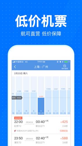 智行火车票app截图3