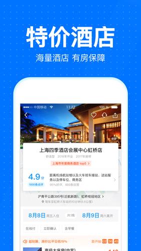 智行火车票app截图4