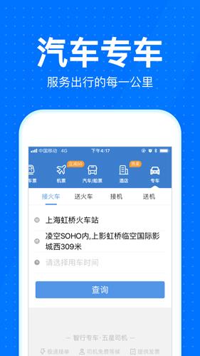 智行火车票app截图5