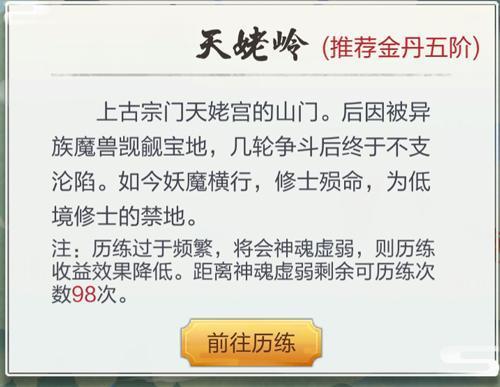 玄元剑仙天姥岭过历练地图第三关梦幻副本魔王手游攻略寨攻略图片