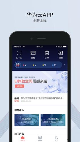 华为云服务app手机版截图1