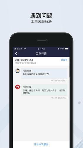 华为云服务app手机版截图2