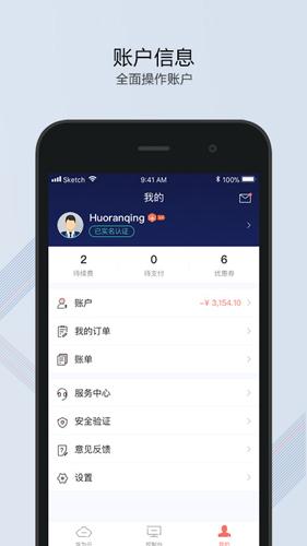 华为云服务app手机版截图4