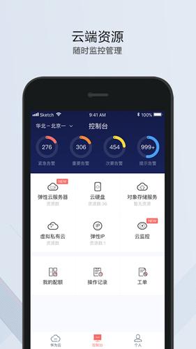 华为云服务app手机版截图5
