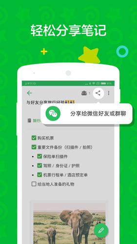 印象笔记app截图5