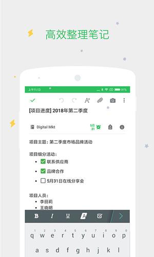 印象笔记app2