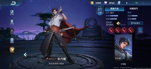 王者荣耀稷下星之队英雄3