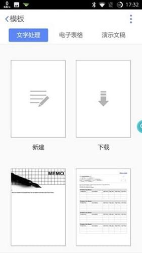 Hancom Office手机版2