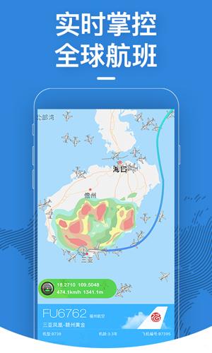 飞常准app截图1