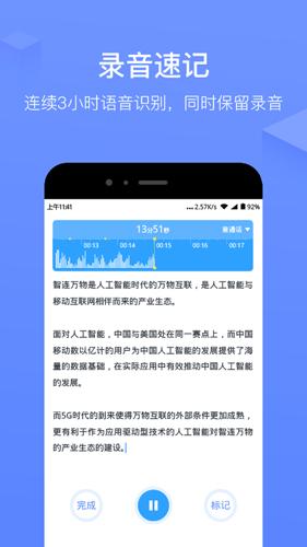 訊飛語記app手機版截圖2
