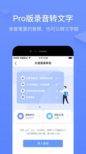 訊飛語記app手機版截圖5