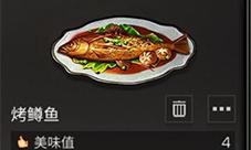 明日之后烤鳟鱼怎么做 食谱制作材料配方