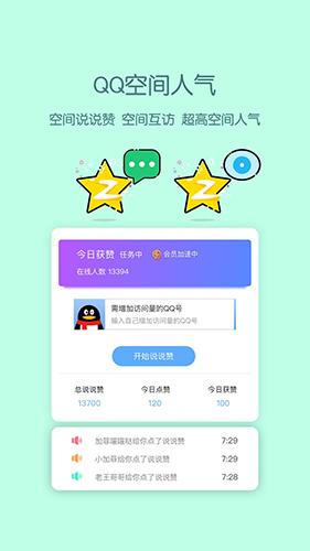 小妖精美化app截圖1