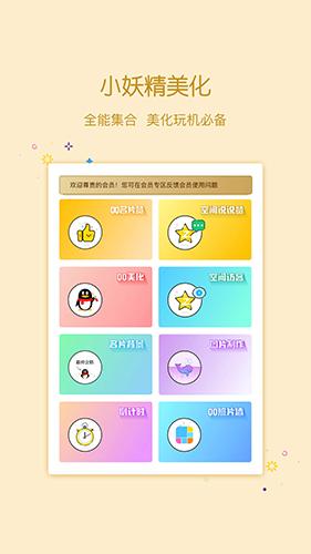 小妖精美化app截圖5