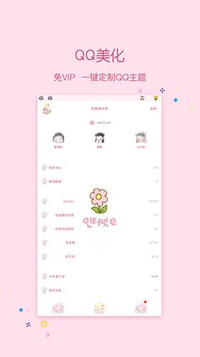 小妖精美化app截圖3