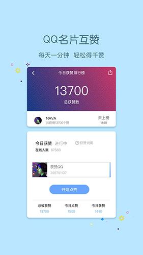 小妖精美化app截圖2