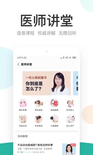 丁香醫生app截圖3
