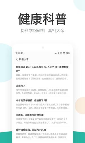 丁香醫生app截圖1